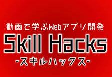 【検証】これがSkillHacks(スキルハックス)のリアル。3ヶ月体験した感想をまとめてみた