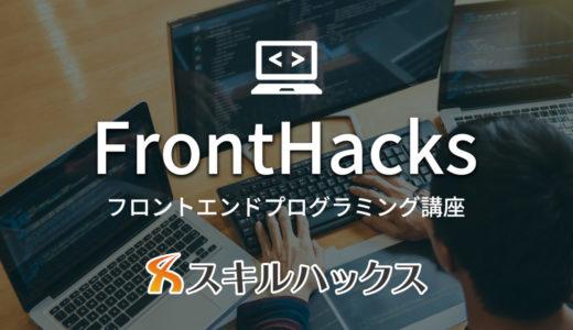 【検証】これがFrontHacks(フロントハックス)のリアル 現役エンジニアが徹底検証