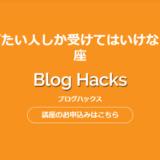【注意】これがBlogHacks(ブログハックス)の真相  3ヶ月体験した感想をまとめてみた