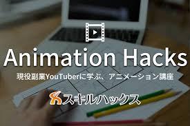 【特典付】AnimationHacksで月15万円を稼いだミスコン美女に直撃取材!
